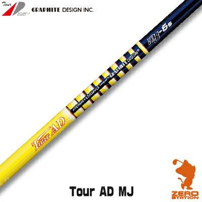 グラファイトデザイン TOUR AD MJ ツアーAD MJシリーズ ドライバーシャフト [リシャフト工賃別・往復送料込] 弾き系の新たなシャフト「TourAD MJ 」シリーズ登場