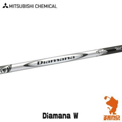 三菱レイヨン ディアマナ Diamana W 50/60/70/80 Series ドライバーシャフト [リシャフト対応] 放たれた高弾道が、タイトなフェアウェイをヒットする