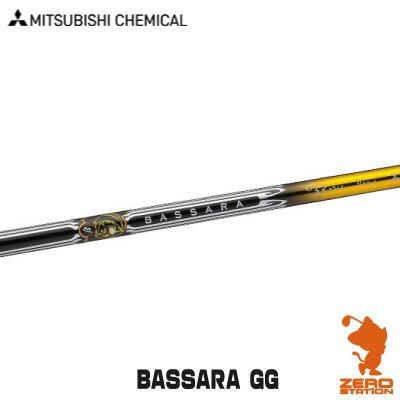 三菱レイヨン バサラ BASSARA GG 33/43/53 Series ドライバーシャフト [リシャフト対応] 強弾道・低スピンモデルのGシリーズの進化版モデル