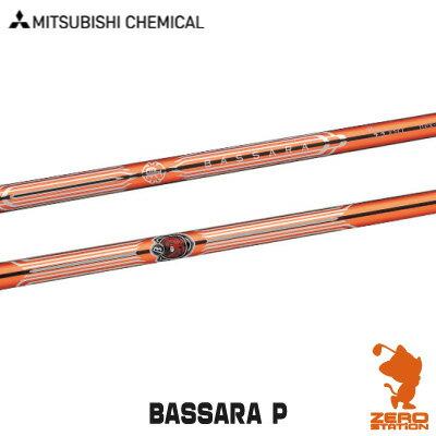 三菱レイヨン バサラ BASSARA P 33/43/53 Series ドライバーシャフト [リシャフト対応] 最も強い弾き感と走り感をもたらす剛性分布を採用。