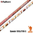 Fjikura フジクラ Speeder EVOLUTION II SPD474/569/661/757 スピーダー エボリューション II ドライバーシャフト [リシャフト工賃・往復送料込]