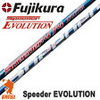 Fjikura フジクラ Speeder EVOLUTION SPD 474/569/661/757 EVO スピーダー エボリューション ドライバーシャフト [リシャフト対応]