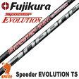 Fjikura フジクラ Speeder EVOLUTION TS SPD 661/757 EVO TS スピーダー エボリューション TS ドライバーシャフト [リシャフト工賃・往復送料込]
