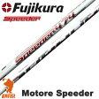 Fjikura フジクラ Motore Speeder MSPD 474/569/661/757 モトーレススピーダー ドライバーシャフト [リシャフト工賃・往復送料込]