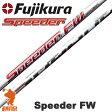Fjikura フジクラ Speeder FW 40/50/60/70/80 スピーダー FW フェアウェイウッドシャフト [リシャフト工賃・往復送料込]