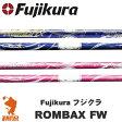 Fjikura フジクラ ROMBAX FW 45/55/65/75/85 ランバック フェアウェイウッドシャフト [リシャフト工賃・往復送料込]