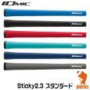 IOMIC イオミック Sticky2.3 スティッキー2.3 ゴルフグリップ 全5色 [バックライン有/無]
