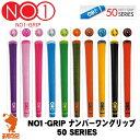 NO1グリップ 50 シリーズ ゴルフグリップ 全10色 [バックライン有/無]