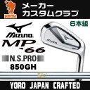 ミズノ MP-66 アイアンMIZUNO MP66 IRON 6本組NSPRO 850GHスチールシャフトメーカーカスタム 日本正規品