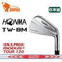 本間ゴルフ ホンマ ツアーワールド TW-BM アイアンHONMA TOUR WORLD TW-BM IRON 6本組NSPRO MODUS3 TOUR120モーダス3 ツアー120スチー..