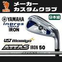 ヤマハ 2017年 インプレス UD+2 アイアンYAMAHA inpres UD+2 IRON 9本組ATTAS IRON 50 カーボンシャフトメーカーカスタム 日本正規品