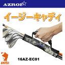 《あす楽》AZROF アズロフ 16AZ-EC01 EASYキャディ ショルダーストラップ付 全9色