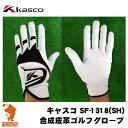 《あす楽》kasco キャスコ X-BRED クロスブレッド SF-1318 メンズウェア ゴルフグローブ 手袋 パッケージ無し 合成皮革 左手用