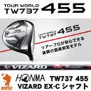 本間ゴルフ ホンマ ツアーワールド TW737 455 ドライバー VIZARD EX-C カーボンシャフト ゴルフクラブ