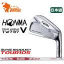 本間ゴルフ ホンマ ツアーワールド TW737V アイアンHONMA TOUR WORLD TW737V IRON 6本組NSPRO MODUS3 TOUR105モーダス3 ツアー105スチールシャフトメーカーカスタム 日本正規品