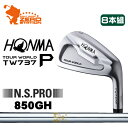 本間ゴルフ ホンマ ツアーワールド TW737P アイアンHONMA TOUR WORLD TW737P IRON 8本組NSPRO 850GHスチールシャフトメーカーカスタム 日本正規品
