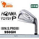 本間ゴルフ ホンマ ツアーワールド TW737P アイアンHONMA TOUR WORLD TW737P IRON 8本組NSPRO 950GHスチールシャフト...