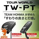《あす楽》本間ゴルフ ホンマ TW-PTパター HONMA TW-PT Putter [マレットタイプ ブレードタイプ] ゴルフクラブ