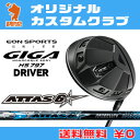 イオンスポーツ GIGA HS797 ドライバーEONSPORTS GIGA HS797 DRIVERアッタス ロックスター ATTAS 6STARカーボンシャフトオリジナルカスタム