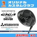 イオンスポーツ GIGA HS797 ドライバーEONSPORTS GIGA HS797 DRIVERDiamana BF カーボンシャフトオリジナルカスタム