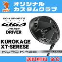 イオンスポーツ GIGA HS797 ドライバーEONSPORTS GIGA HS797 DRIVERクロカゲ XT シリーズ KUROKAGE XT-SERESEカーボンシャフト オリジナルカスタム