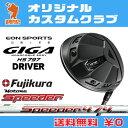 イオンスポーツ GIGA HS797 ドライバーEONSPORTS GIGA HS797 DRIVERモトーレ スピーダー Motore Speederカーボンシャフトオリジナルカスタム