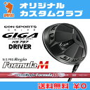 イオンスポーツ GIGA HS797 ドライバーEONSPORTS GIGA HS797 DRIVERレジオ フォーミュラ M NSPRO Regio Formula Mカーボンシャフトオリジナルカスタム
