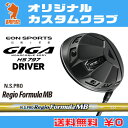 イオンスポーツ GIGA HS797 ドライバーEONSPORTS GIGA HS797 DRIVERレジオ フォーミュラ MB NSPRO Regio Formula MBカーボンシャフトオリジナルカスタム