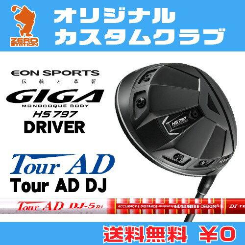 イオンスポーツ GIGA HS797 ドライバーEONSPORTS GIGA HS797 DRIVERツアーAD DJ シリーズ TourAD DJ-SERIESカーボンシャフトオリジナルカスタム 【オリジナルカスタム 送料無料 新品】他シャフトは商品ページより変更できます