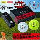 《あす楽》リンクス lynx 飛砲 超高反発ゴルフボール 1ダース 12球 [非公認球]