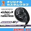 イオンスポーツ GIGA HS797 フェアウェイウッドEONSPORTS GIGA HS797 FAIRWAYWOODアッタス ジーセブン ATTAS G7カーボンシャフトオリジナルカスタム