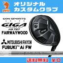 イオンスポーツ GIGA HS797 フェアウェイウッドEONSPORTS GIGA HS797 FAIRWAYWOODフブキ Ai FW FUBUKI Ai FWカーボンシャフトオリジナルカスタム