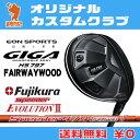 イオンスポーツ GIGA HS797 フェアウェイウッドEONSPORTS GIGA HS797 FAIRWAYWOODスピーダー エボリューション2 Speeder EVOLUTION2カーボンシャフトオリジナルカスタム