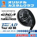 イオンスポーツ GIGA HS797 フェアウェイウッドEONSPORTS GIGA HS797 FAIRWAYWOODツアーAD BB シリーズ TourAD BB-SERIESカーボンシャフトオリジナルカスタム