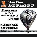 ブリヂストン TOUR B XD-5 ドライバーBRIDGESTONE TOUR B XD-5 DRIVERクロカゲ XM シリーズ KUROKAGE XM-S...