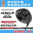 イオンスポーツ GIGA HS797 ドライバーEONSPORTS GIGA HS797 DRIVERSPEEDERオリジナルシャフト カーボンシャフトオリジナルカスタム