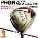 《あす楽》PRGR プロギア NEW iD nabla RED DRIVER ナブラ レッド ドライバー スピードインパクトカーボンシャフト