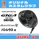 イオンスポーツ GIGA HS797 ドライバーEONSPORTS GIGA HS797 DRIVERBasileus α カーボンシャフトオリジナルカスタム