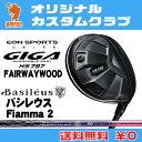 イオンスポーツ GIGA HS797 フェアウェイウッドEONSPORTS GIGA HS797 FAIRWAYWOODバシレウス フィアマ 2 Basileus Fiamma 2 カーボンシャフトオリジナルカスタム