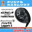 イオンスポーツ GIGA HS797 フェアウェイウッドEONSPORTS GIGA HS797 FAIRWAYWOODバシレウス レジ—ロ 2 Basileus Leggero 2 カーボンシャフトオリジナルカスタム