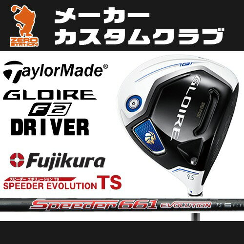 テーラーメイド グローレ F 2017 ドライバーTaylorMade GLOIRE F 2017 DRIVERSpeerder EVOLUTION TS カーボンシャフトメーカーカスタム 日本正規品 【特注カスタム 送料無料 新品 2017年モデル】他シャフトは商品ページより変更できます