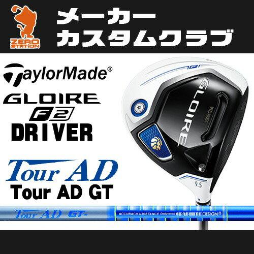テーラーメイド グローレ F 2017 ドライバーTaylorMade GLOIRE F 2017 DRIVERツアーAD GT シリーズ TourAD GT-SERIESカーボンシャフトメーカーカスタム 日本正規品 【特注カスタム 送料無料 新品 2017年モデル】他シャフトは商品ページより変更できます
