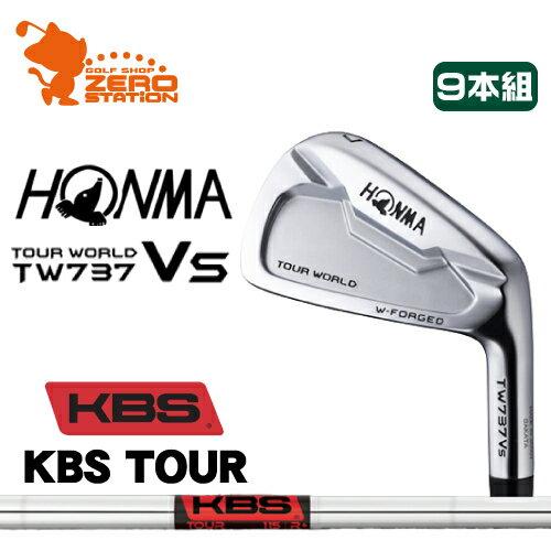 本間ゴルフ ホンマ ツアーワールド TW737Vs アイアンHONMA TOUR WORLD TW737Vs IRON 9本組KBS TOURスチールシャフトメーカーカスタム 日本正規品 【特注カスタム 新品 送料無料】本数違いや他シャフトも商品ページより変更できます
