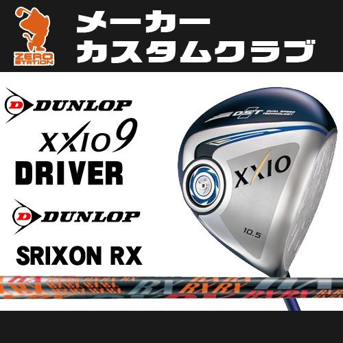 ダンロップ ゼクシオナイン ドライバーDUNLOP XXIO9 DRIVERSRIXON RX オリジナルカーボンシャフトメーカーカスタム 日本正規品 【特注カスタム 送料無料 新品 2016年モデル】他シャフトは商品ページより変更できます
