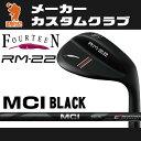 フォーティーン RM-22 マットブラック ウェッジFOURTEEN RM-22 WEDGEMCI BLACK カーボンシャフトメーカーカスタム 日本正規品