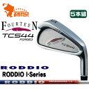 フォーティーン TC544 FORGED アイアンFOURTEEN TC544 FORGED IRON 5本組ロッディオ RODDIO I-Seriesカーボンシャフトメーカーカスタム 日本正規品