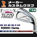 フォーティーン TC770 FORGED アイアンFOURTEEN TC770 FORGED IRON 7本組ロッディオ RODDIO I-Seriesカーボンシャフトメーカーカスタム 日本正規品