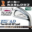 フォーティーン TC770 FORGED アイアンFOURTEEN TC770 FORGED IRON 7本組TourAD 65 TypeII ツアーAD 65 TypeIIカーボンシャフトメーカーカスタム 日本正規品