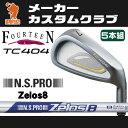 フォーティーン TC404 アイアンFOURTEEN TC404 IRON 5本組NSPRO Zelos8 スチールシャフトメーカーカスタム 日本正規品