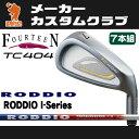 フォーティーン TC404 アイアンFOURTEEN TC404 IRON 7本組ロッディオ RODDIO I-Seriesカーボンシャフトメーカーカスタム 日本正規品